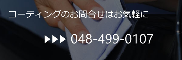 コーティングのお問合せはお気軽に048-499-0107