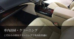 車内クリーニングroomcleaning